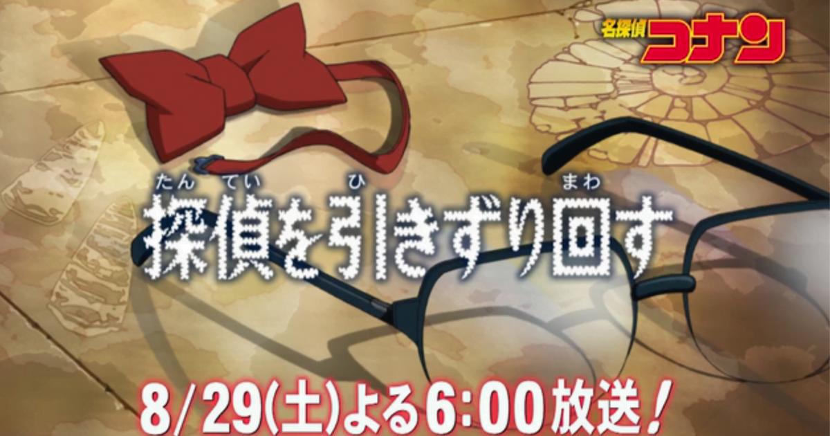 TVアニメ「名探偵コナン」に出演させていただきます